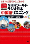 NHKワールド・ラジオ日本中国語リスニング 日本の話題だからよくわかる (<CD>) [ 永倉百合子 ]