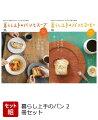 【バーゲン本】暮らし上手のパン 2冊セット