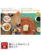 暮らし上手のパン 2冊セット