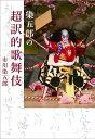 『染五郎の超訳的歌舞伎』