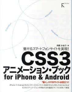 CSS3アニメーション・ブックfor iPhone & Android [ 外間かおり ]
