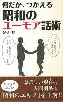 【バーゲン本】何だか、つかえる昭和のユーモア話術