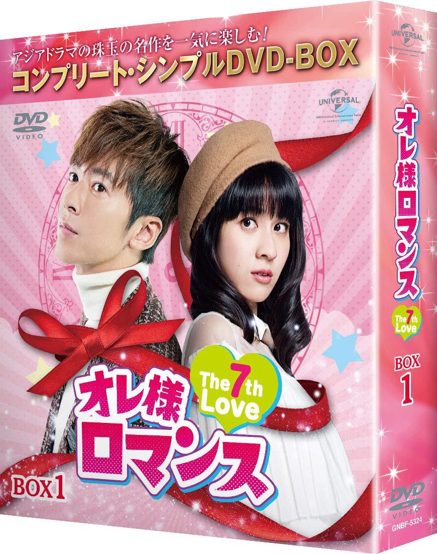 オレ様ロマンス〜The 7th Love〜 BOX1<コンプリート・シンプルDVD-BOX>(期間限定生産)