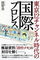 東京12チャンネル時代の国際プロレス