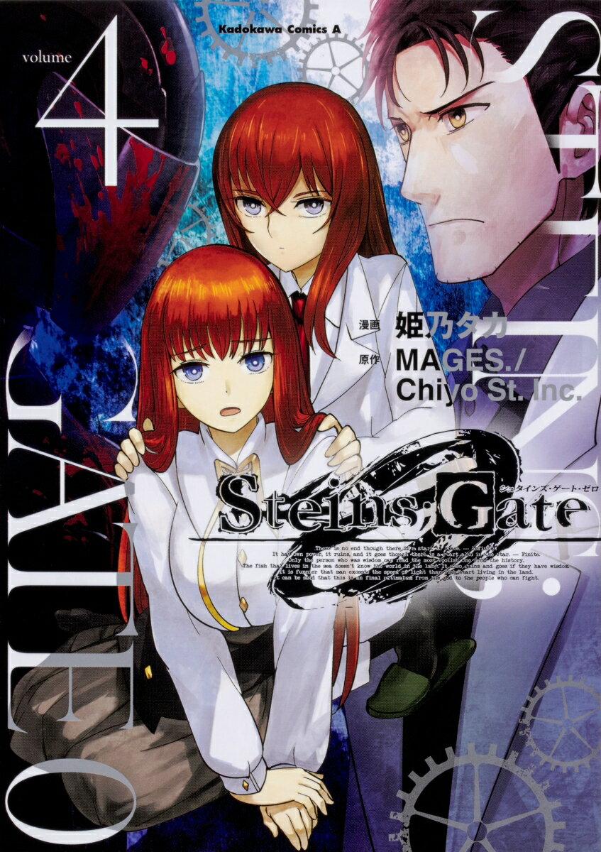 STEINS;GATE 0 (4)画像
