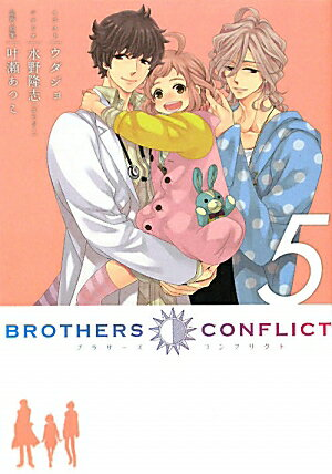 BROTHERS CONFLICT(5)画像