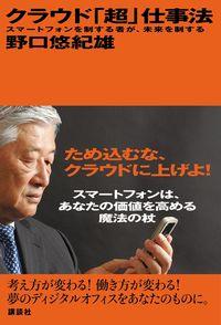 【送料無料】クラウド「超」仕事法 スマートフォンを制する者が、未来を制する