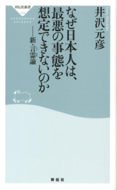 「なぜ日本人は、最悪の事態を想定できないのか」の表紙