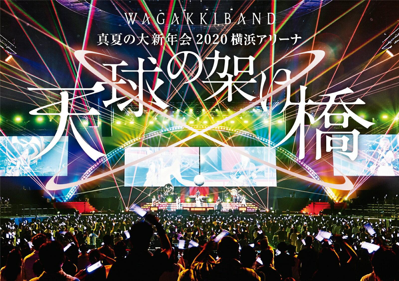真夏の大新年会 2020 横浜アリーナ 〜天球の架け橋〜(通常盤)【Blu-ray】