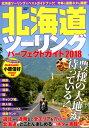 北海道ツーリングパーフェクトガイド2018 (学研ムック) [ 学研プラス ]