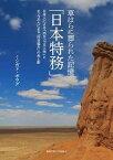 草はらに葬られた記憶「日本特務」 日本人による「内モンゴル工作」とモンゴル人による「対日協力」の光と影 [ ミンガド・ボラグ ]