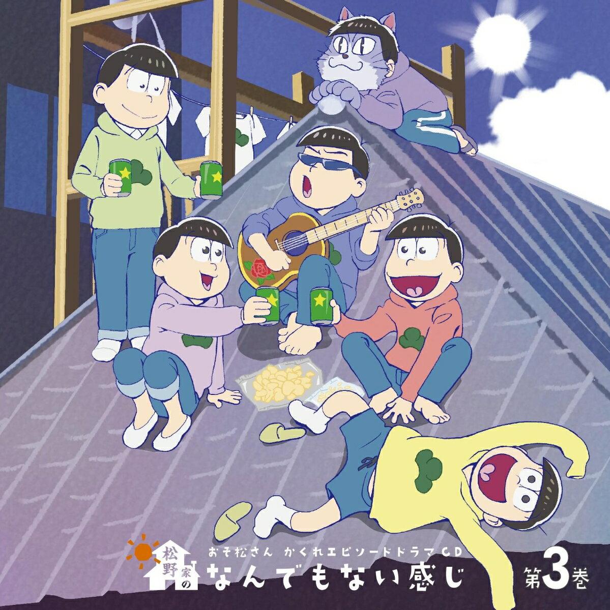 おそ松さん かくれエピソードドラマCD「松野家のなんでもない感じ」 第3巻画像
