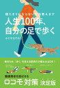 人生100年、自分の足で歩く 寝たきりにならない方法教えます