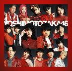 今夜はええやん (映像盤 (RED ver.) CD+DVD) [ 吉本坂46 ]
