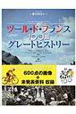 【送料無料】ツール・ド・フランス100回グレートヒストリー [ フランソワーズ・ラジェ ]