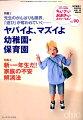 ちいさい・おおきい・よわい・つよい(no.90)