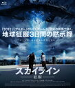 スカイラインー征服ー【Blu-ray】 [ エリック・バルフォー ]