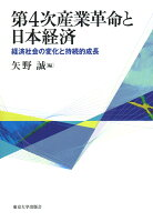 第4次産業革命と日本経済