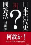 日本古代史問答法 『日本書紀』の虚と実を明らかにする [ 林 順治 ]