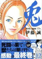 兎 野性の闘牌 愛蔵版 12巻