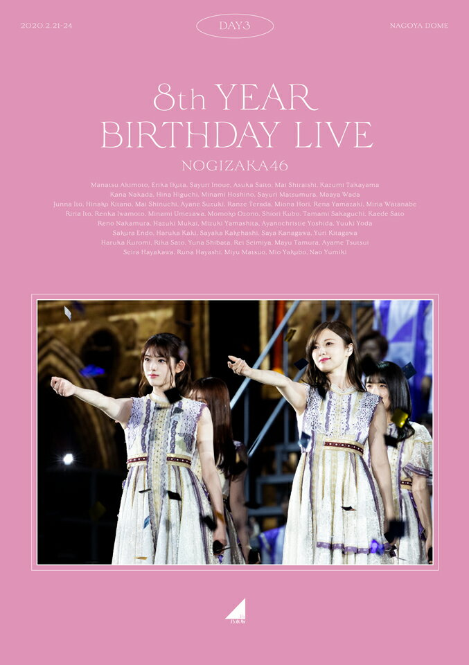 8th YEAR BIRTHDAY LIVE Day3(通常盤)【Blu-ray】