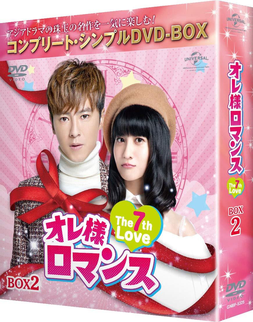 オレ様ロマンス〜The 7th Love〜 BOX2<コンプリート・シンプルDVD-BOX>(期間限定生産)