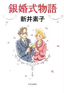【送料無料】銀婚式物語 [ 新井素子 ]