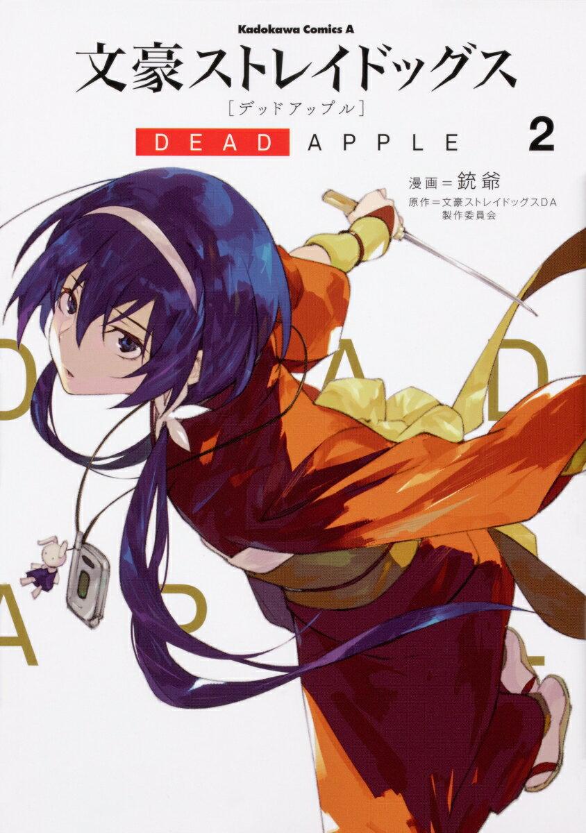 コミック, 青年  DEAD APPLE 2