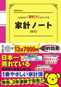 【送料無料】細野真宏のつけるだけで「節約力」がアップする家計ノート(2013)