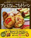 【送料無料】荻山和也のホームベーカリーで楽しむプレミアム&ごちそうパン [ 荻山和也 ]