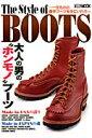 The Style of BOOTS 一生ものの傑作ブーツを手にいれろ (ホビージャパンmook)