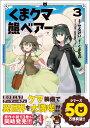 くま クマ 熊 ベアー 3 (PASH!コミックス) [ せ