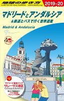 A21 地球の歩き方 マドリードとアンダルシア&鉄道とバスで行く世界遺産 2019〜2020