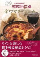 【バーゲン本】ワインがおいしい!成城石井流楽ウマおつまみ