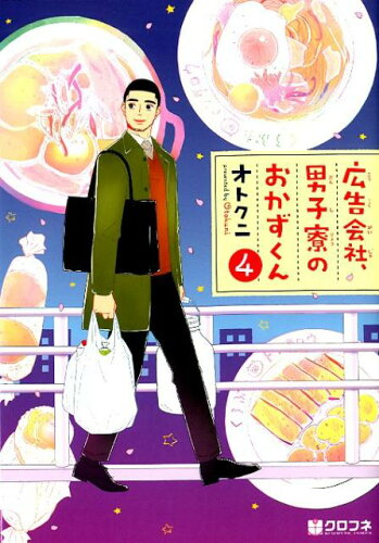 広告会社、男子寮のおかずくん(4)