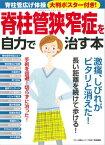 脊柱管狭窄症を自力で治す本 (Makino mook マキノ出版ムック)