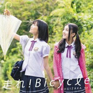 【楽天ブックスならいつでも送料無料】【ポイント3倍】走れ!Bicycle(TypeC CD+DVD) [ 乃木坂46 ]