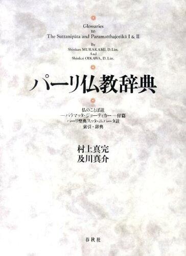パーリ仏教辞典 [ 村上真完 ]
