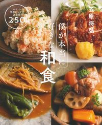 僕が本当に好きな和食