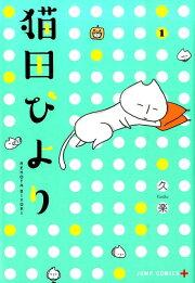 猫田びより(1)