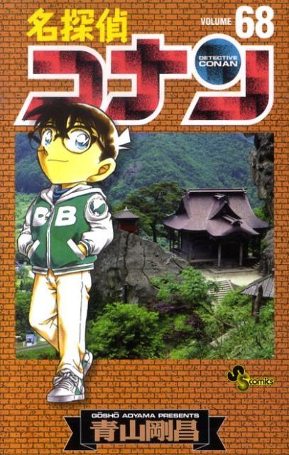 名探偵コナン 68 (少年サンデーコミックス) [ 青山 剛昌 ]