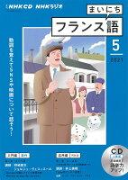 NHK CD ラジオ まいにちフランス語 2021年5月号
