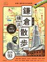 歩く地図 鎌倉・横浜散歩 2020 [ 成美堂出版編集部 ]