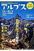 【バーゲン本】アルプストレッキングサポートBOOK2012