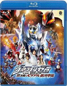 ウルトラマンゼロ THE MOVIE 超決戦!ベリアル銀河帝国【Blu-ray】画像