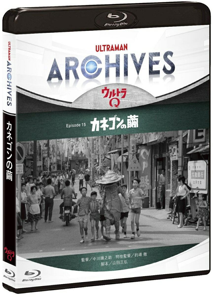 ULTRAMAN ARCHIVES『ウルトラQ』Episode 15 カネゴンの繭 Blu-ray & DVD【Blu-ray】画像