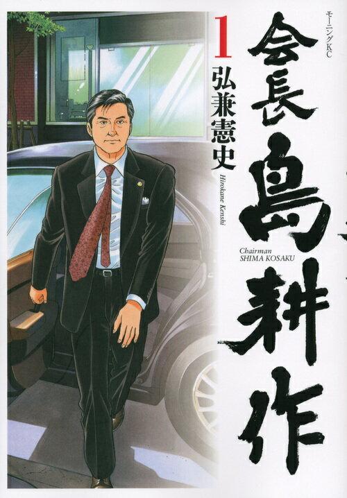 「会長島耕作(1)」の表紙