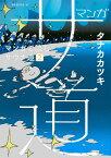 マンガ サ道〜マンガで読むサウナ道〜(2) (モーニング KC) [ タナカ カツキ ]