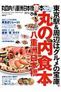 【楽天ブックスならいつでも送料無料】ぴあ丸の内八重洲日本橋食本(2014)