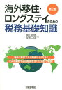 海外移住・ロングステイのための税務基礎知識第2版 [ 高山政信 ]